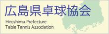 広島県卓球協会