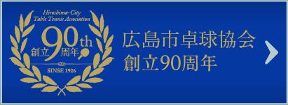 広島市卓球協会90周年