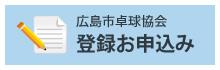広島市卓球協会登録お申し込み