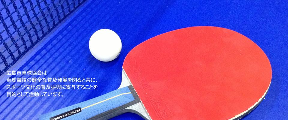 広島市卓球協会は卓球競技の健全な普及発展を図ると共に、スポーツ文化の普及振興に寄与することを目的として活動しています。