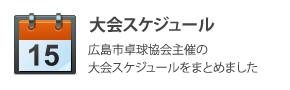 広島市卓球協会主催大会スケジュール